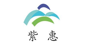 潍坊紫惠环保科技有限公司
